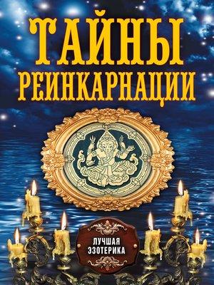 cover image of Тайны реинкарнации