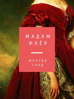 cover image of Мадам Флёр