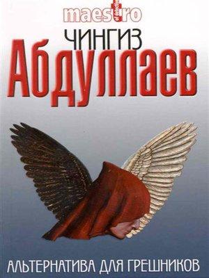 cover image of Альтернатива для грешников