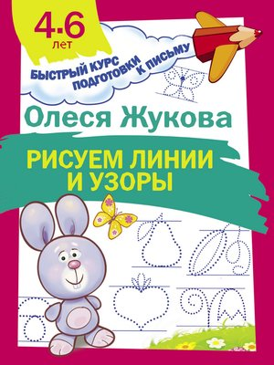 cover image of Рисуем линии и узоры