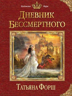 cover image of Дневник бессмертного