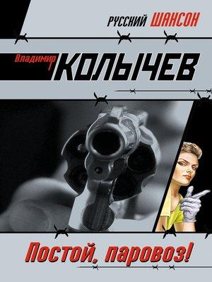 cover image of Постой, паровоз!