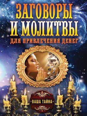 cover image of Заговоры и молитвы для привлечения денег