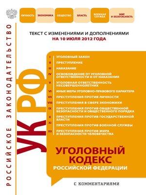 cover image of Уголовный кодекс Российской Федерации с комментариями.Текст с изменениями и дополнениямина10июля2012года