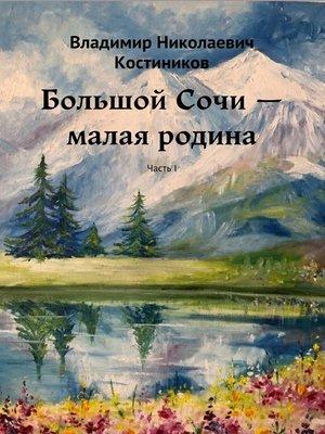 cover image of Большой Сочи– малая родина. Часть I