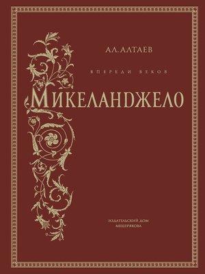 cover image of Впереди веков. Микеланджело