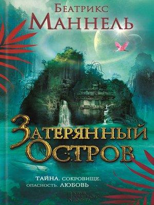 cover image of Затерянный остров