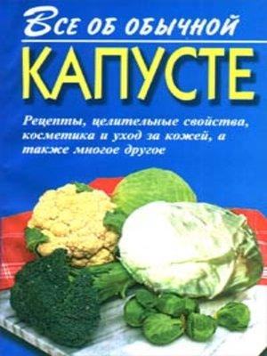 cover image of Все об обычной капусте
