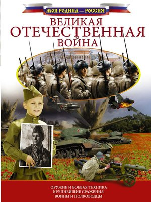 cover image of Великая Отечественная война