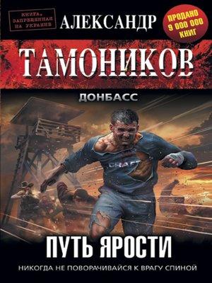 cover image of Путь ярости