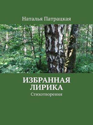 cover image of Избранная лирика. Стихотворения