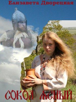 cover image of Сокол Ясный