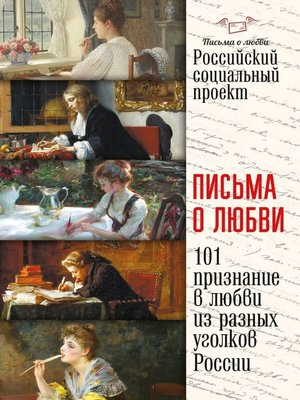 cover image of Письма олюбви
