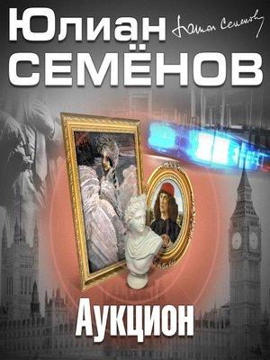 cover image of Аукцион
