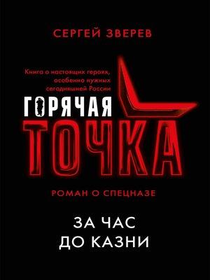 cover image of За час до казни
