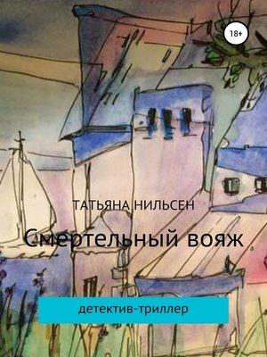cover image of Смертельный вояж