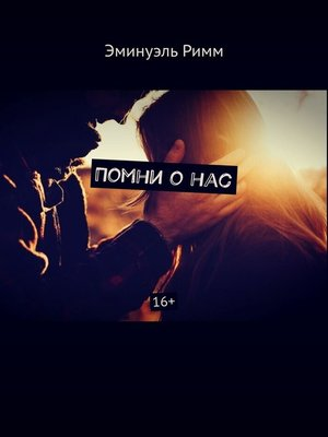 cover image of Помни о нас. 16+