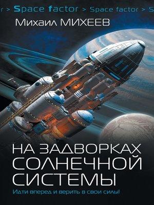cover image of На задворках Солнечной системы