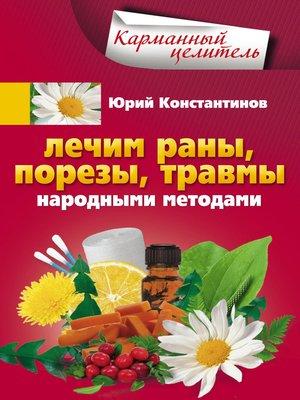 cover image of Лечим раны, порезы, травмы народными методами