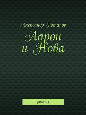 cover image of Аарон иНова. Рассказ