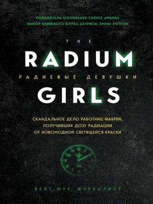 cover image of Радиевые девушки. Скандальное дело работниц фабрик, получивших дозу радиации от новомодной светящейся краски