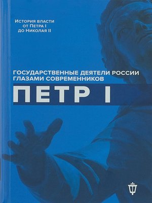 cover image of Петр I