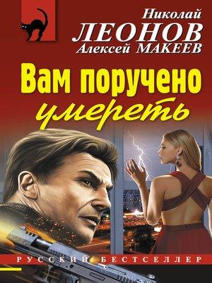 cover image of Вам поручено умереть