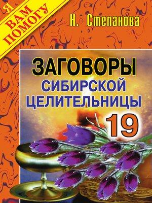 cover image of Заговоры сибирской целительницы. Выпуск 19