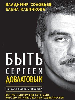 cover image of Быть Сергеем Довлатовым. Трагедия веселого человека