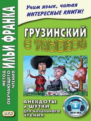 cover image of Грузинский с улыбкой. Анекдоты и шутки для начального чтения