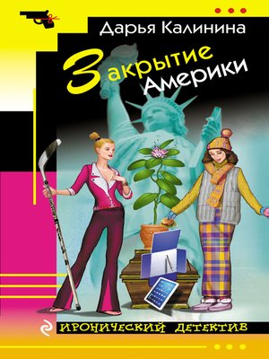 cover image of Закрытие Америки