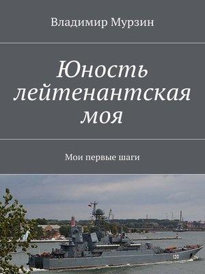 cover image of Юность лейтенантская моя. Мои первыешаги
