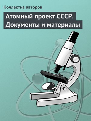 cover image of Атомный проект СССР. Документы и материалы