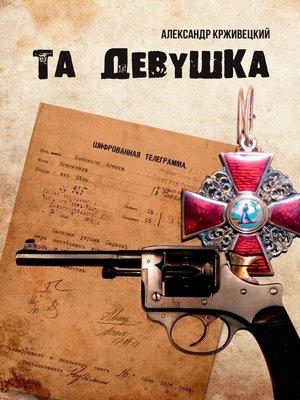 cover image of Та девушка