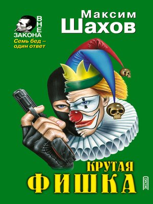 cover image of Принцип домино