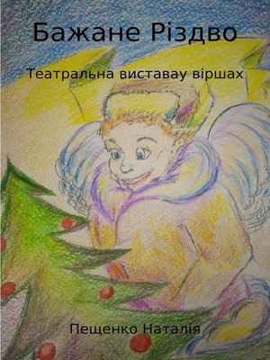 cover image of Бажане Рiздво