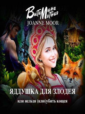 cover image of Яддушка Для Злодея, Или Нельзя (Влю)Убить Кощея