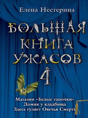 cover image of Большая книга ужасов – 4 (сборник)