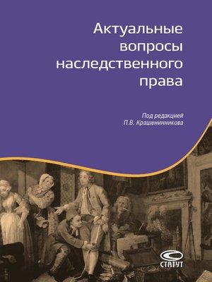 cover image of Актуальные вопросы наследственного права