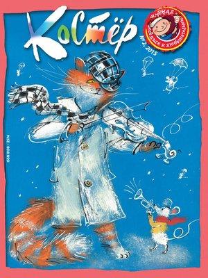cover image of Журнал «Костёр» №02/2015