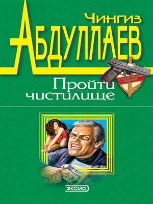 cover image of Пройти чистилище
