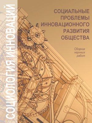 cover image of Социальные проблемы инновационного развития общества