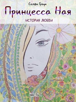 cover image of Принцесса Ная. История любви. Часть 1