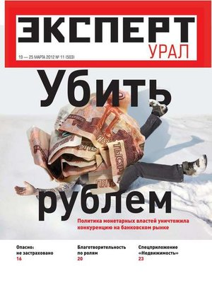 cover image of Эксперт Урал 11-2012