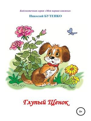 cover image of Глупый щенок. Чтение по слогам