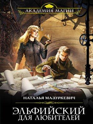cover image of Эльфийский для любителей