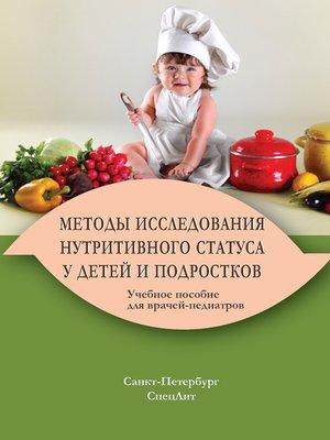 cover image of Методы исследования нутритивного статуса у детей и подростков