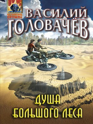 cover image of Душа большого леса