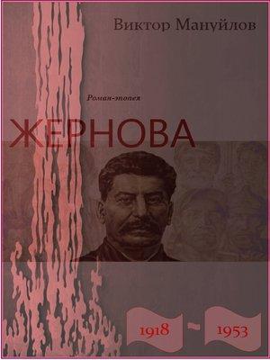 cover image of Жернова. 1918–1953. Книга тринадцатая. Обреченность