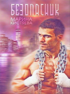 cover image of Безопасник